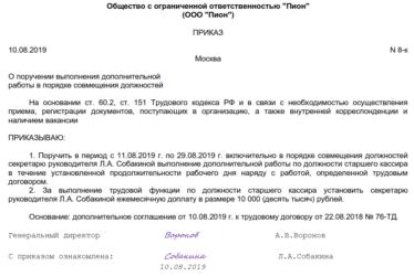 mozhno-li-sovmestitelyu-ustanovit-rabotu-v-rezhime-sovmeshheniya-2