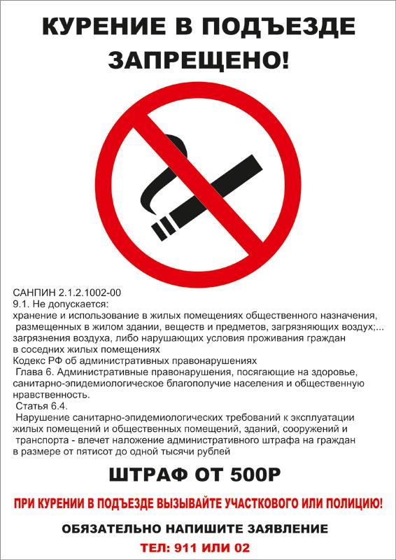 mozhno-li-v-organizacziyah-v-speczialno-otvedennyh-mestah-na-ulicze-kurit-2
