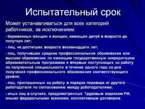 mozhno-na-vremya-ispytatelnogo-sroka-ustanovit-menshuyu-zarplatu-chem-predusmotreno-v-shtatnom-raspisanii-po-sootvetstvuyushhej-dolzhnosti-2