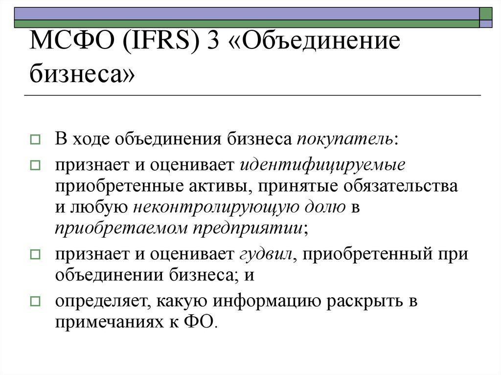 msfo-e28496-3-obedineniya-biznesa-osobennosti-primeneniya