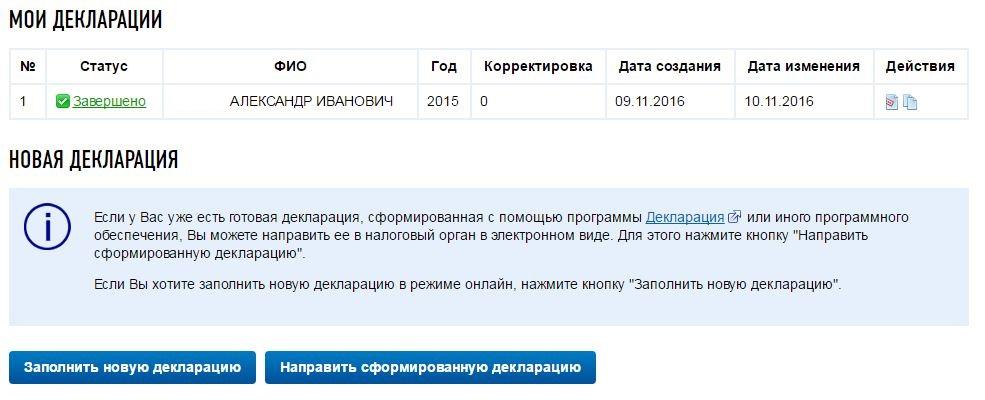na-nalog-forum-2