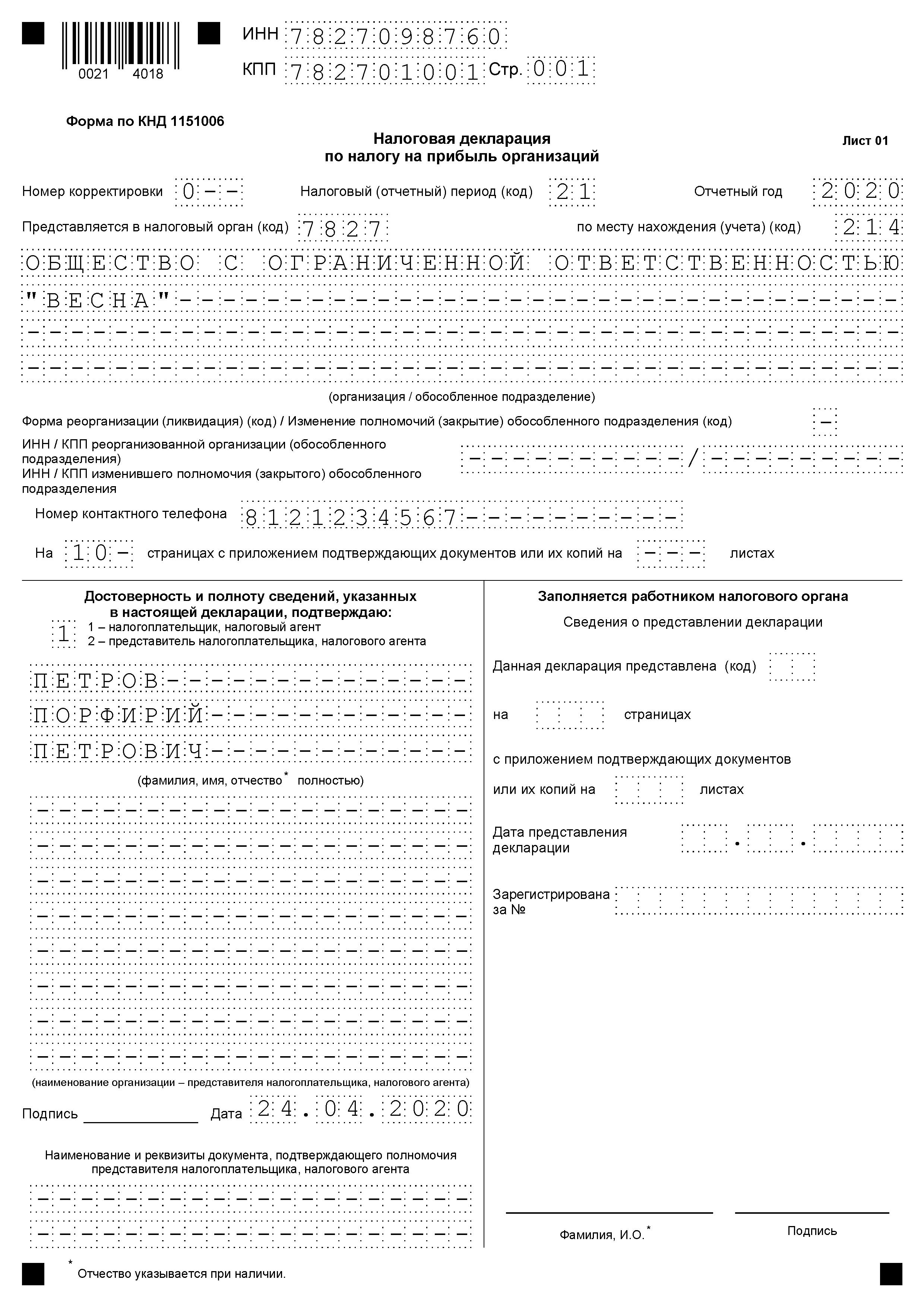 nalogovaya-deklaracziya-po-nalogu-na-pribyly-2