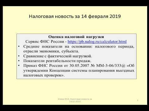 nalogovaya-nagruzka-po-nalogu-na-pribyl-i-nds-2
