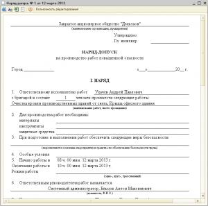 narad-dopusk-300x297-1801609
