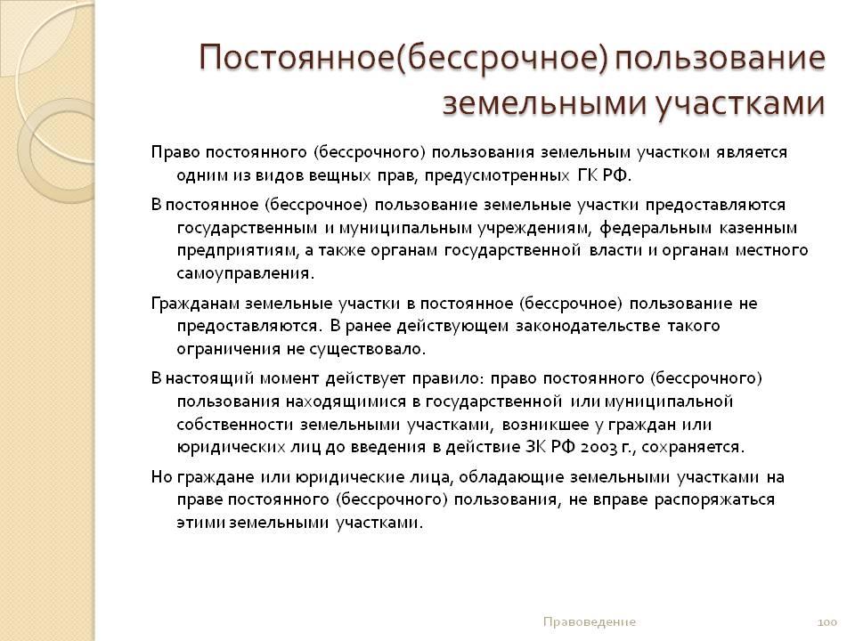 nasledovanie-i-pravo-bessrochnogo-polzovaniya-zemelnym-uchastkom-2