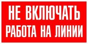 ne-vklyuchat-rabota-na-linii-300x150-5525538