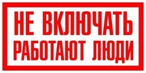 ne-vklyuchat-rabotayut-lyudi-300x150-4880003