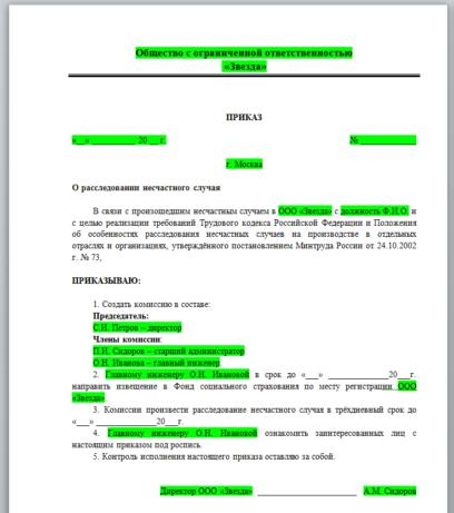 nekotorye-voprosy-po-rassledovaniyu-neschastnyh-sluchaev-2