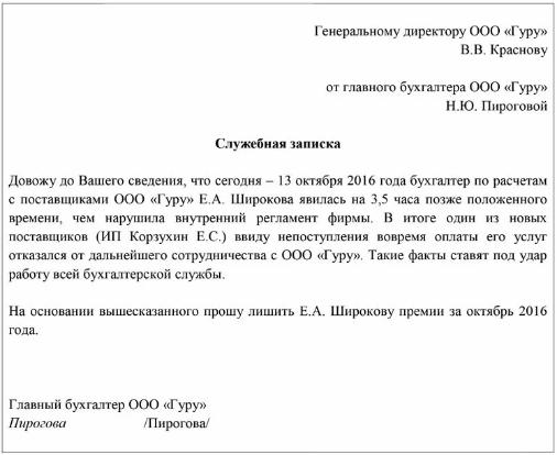 nevyplata-premii-osnovaniya-dlya-priznaniya-takogo-resheniya-nezakonnym-3