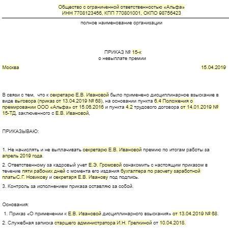 nezakonnoe-lishenie-premii-chto-delat-i-kak-otmenit-prikaz-2