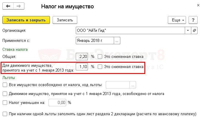 novaya-informacziya-o-lgote-po-dvizhimomu-imushhestvu-3