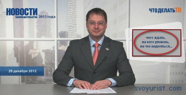 novosti-zakonodatelstva-2013-chego-ozhidat-na-chto-upovat-na-kogo-nadeyatsya-2