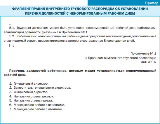 novye-pravila-nepolnogo-rabochego-vremeni-nenormirovannoj-raboty-i-oplaty-sverhurochnyh-2