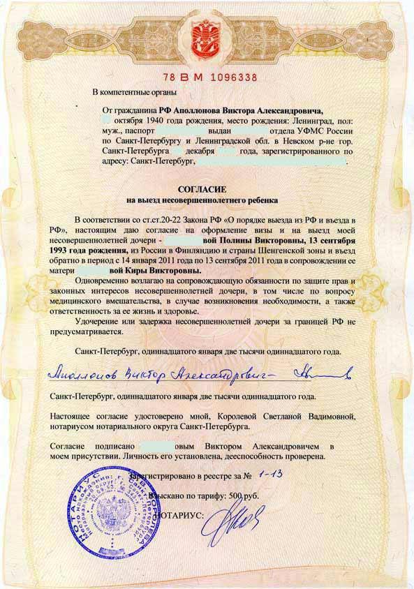 nuzhno-li-razreshenie-na-vyezd-rebenka-za-graniczu-kogda-predyavlyat-2