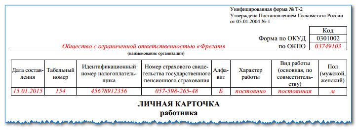 nuzhno-li-vesti-lichnye-kartochki-obucheniya-2