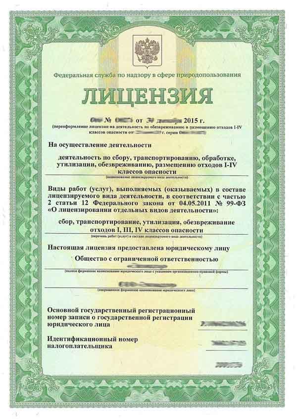 o-liczenzirovanii-deyatelnosti-po-sboru-transportirovaniyu-obrabotke-utilizaczii-obezvrezhivaniyu-razmeshheniyu-othodov-i-iv-klassov-opasnosti-2