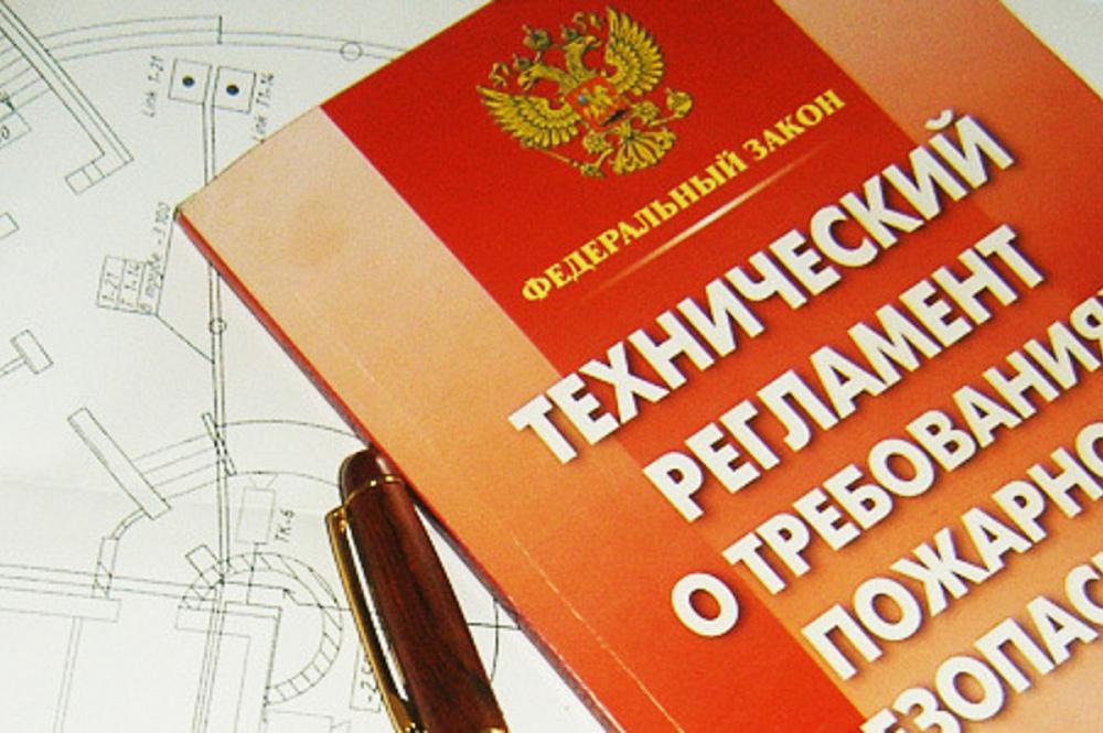 o-tehnicheskom-reglamente-o-trebovaniyah-pozharnoj-bezopasnosti-2