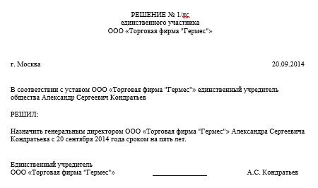 obrazecz-resheniya-uchreditelya-o-prodlenii-polnomochij-direktora-2
