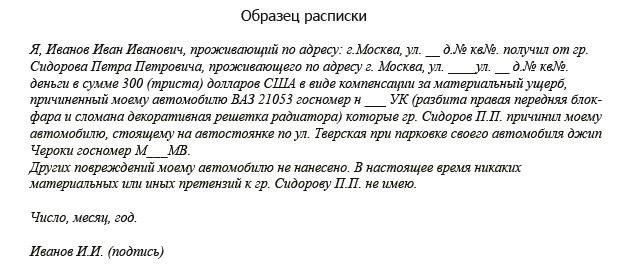 obrazecz-zapolneniya-raspiski-2