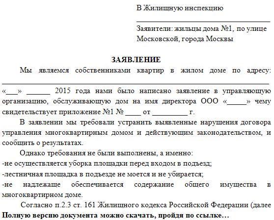 obrazecz-zhaloby-na-upravlyayushhuyu-kompaniyu-zhkh-2