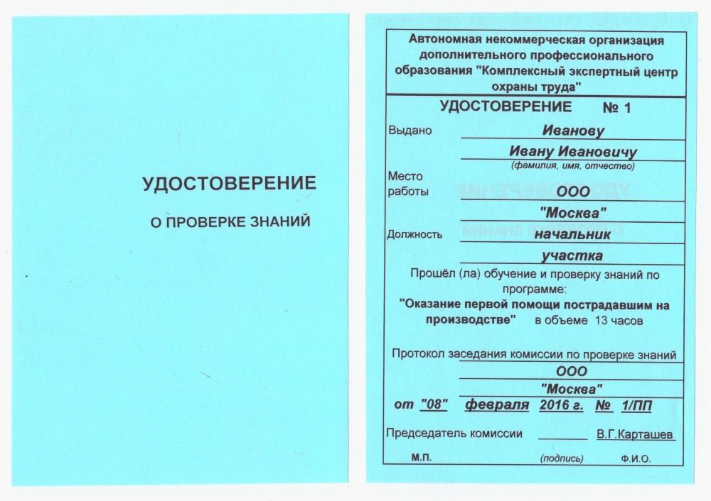 obuchenie-po-okazaniyu-pervoj-pomoshhi-postradavshim-na-proizvodstve-2