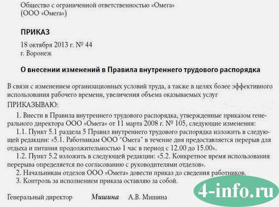 obyazan-li-rabotodatel-predostavlyat-voditelyu-avtomobilya-na-mezhdugorodnih-perevozkah-pereryvy-dlya-otdyha-2