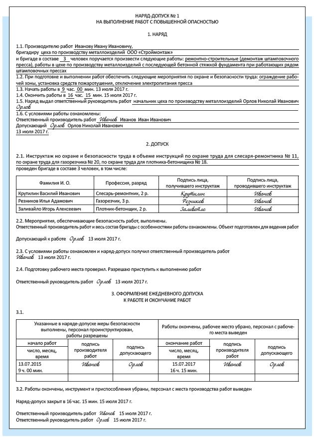 obyazannosti-dolzhnostnyh-licz-organizuyushhih-vypolnenie-rabot-po-naryadu-dopusku-2
