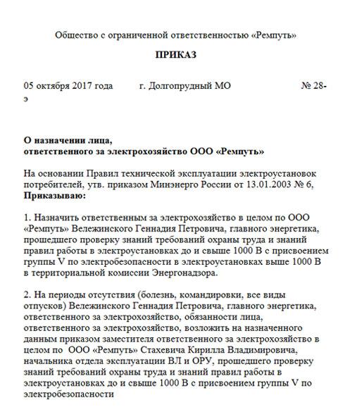 obyazannosti-otvetstvennogo-za-elektrohozyajstvo-v-organizaczii-2