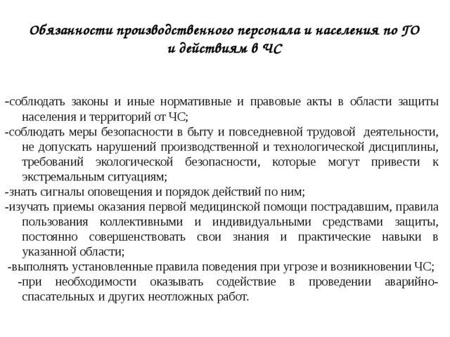 obyazannosti-proizvodstvennogo-personala-i-naseleniya-po-grazhdanskoj-oborone-i-dejstviyam-v-chrezvychajnyh-situacziyah-2