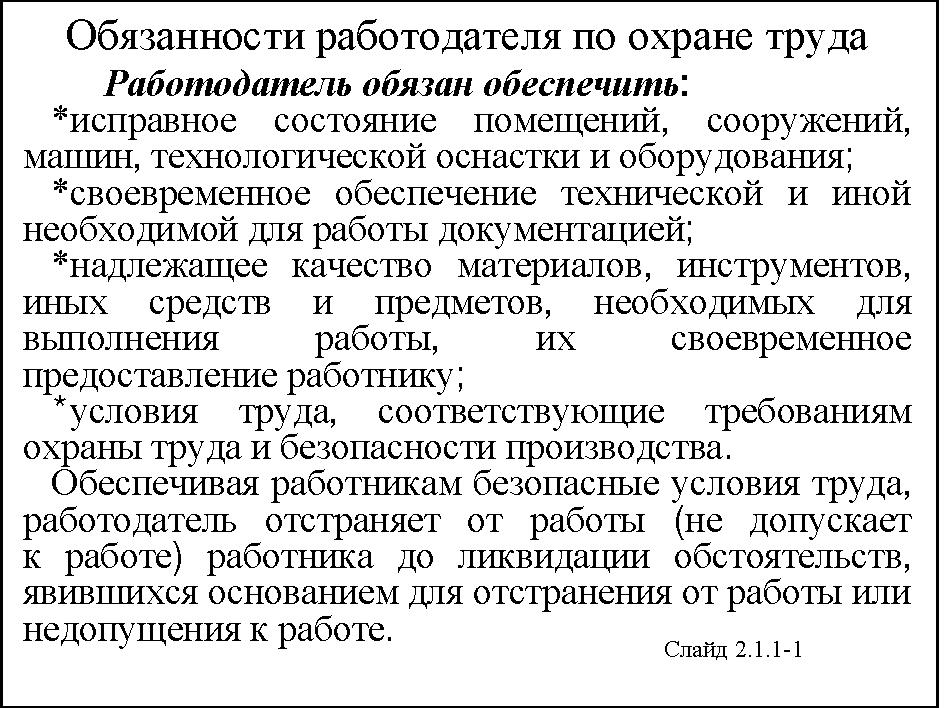 obyazannosti-rabotodatelya-po-obespecheniyu-bezopasnyh-uslovij-i-ohrany-truda-2