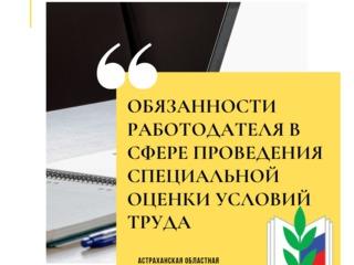 obyazannosti-rabotodatelya-v-sfere-provedeniya-speczialnoj-oczenki-uslovij-truda-2
