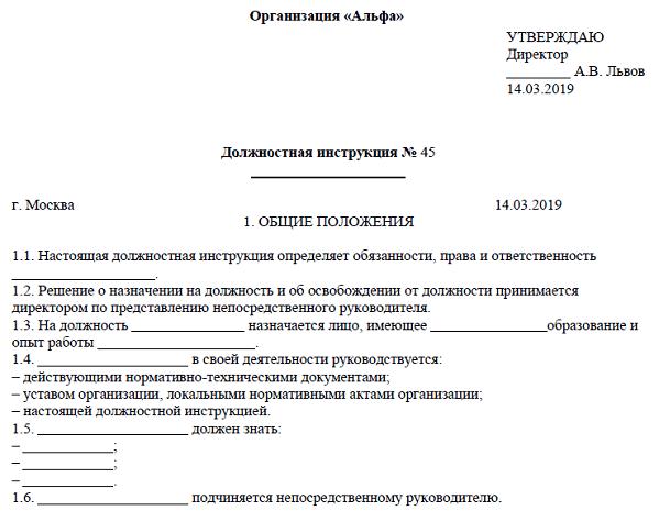 obyazatelno-li-nalichie-v-organizaczii-dolzhnostnyh-instrukczij-dlya-rabotnikov-2