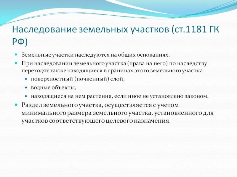 oformlenie-nasledovaniya-zemelnogo-uchastka-posle-smerti-rodstvennika-2