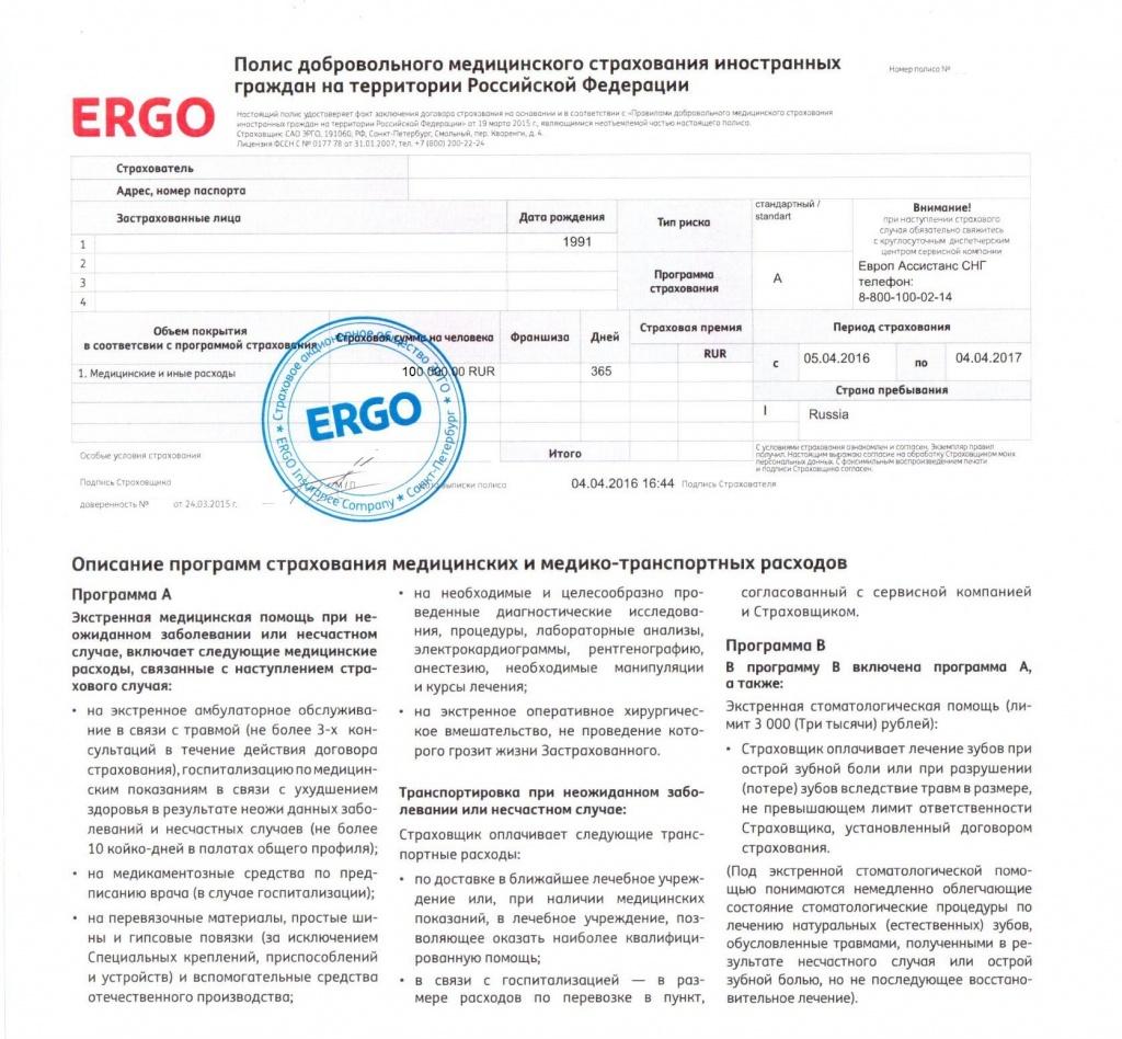oformlenie-polisa-dobrovolnogo-mediczinskogo-strahovaniya-dlya-inostrannyh-grazhdan-2