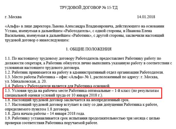 opasnye-usloviya-v-trudovom-dogovore-2
