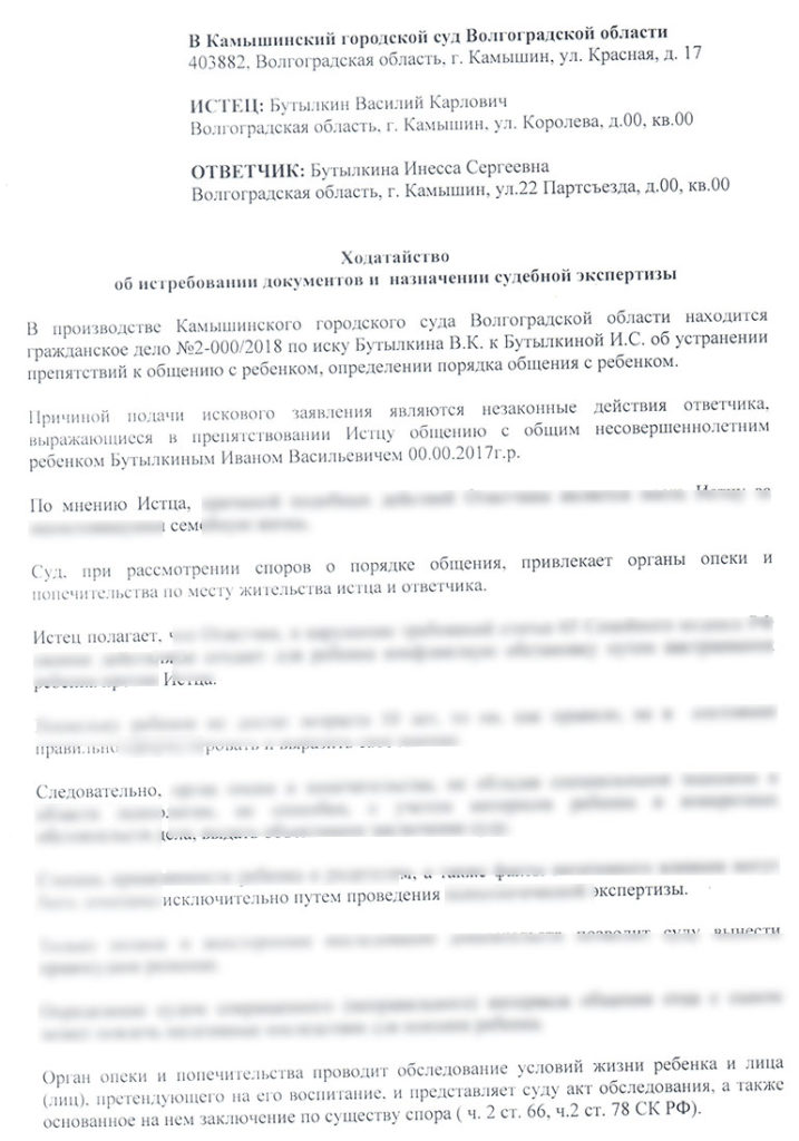 opredelenie-poryadka-obshheniya-s-rebenkom-praktika-ogranicheniya-v-sudebnom-poryadke-2