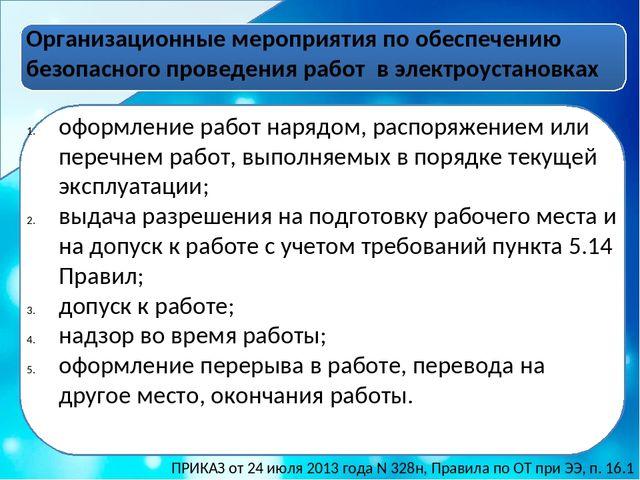 organizaczionnye-meropriyatiya-po-obespecheniyu-bezopasnogo-provedeniya-rabot-v-elektroustanovkah-2