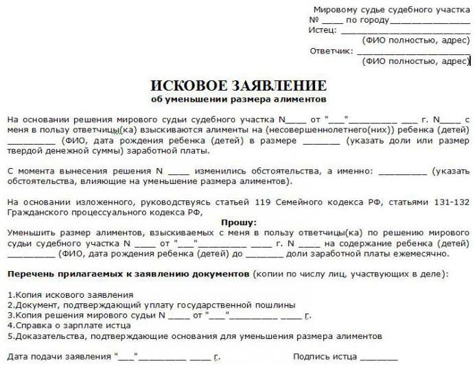 osnovaniya-dlya-umensheniya-summy-alimentov-2