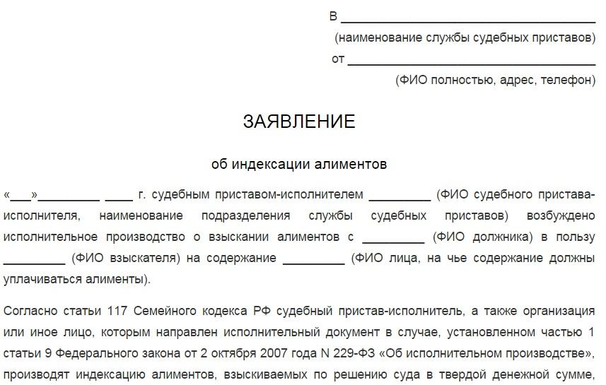 osnovaniya-dlya-uvelicheniya-summy-alimentov-2