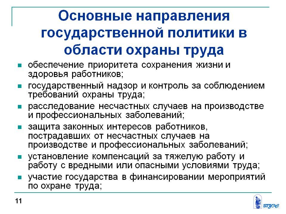 osnovnye-napravleniya-gosudarstvennoj-politiki-v-oblasti-ohrany-truda-2