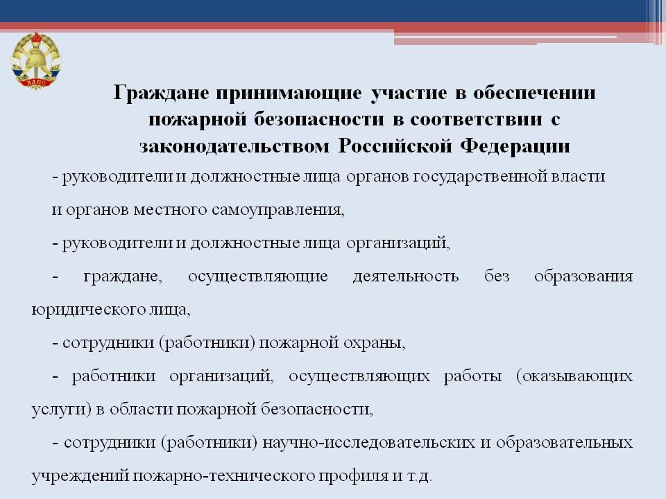 osnovnye-vazhnye-punkty-pravil-protivopozharnogo-rezhima-2014-g-2