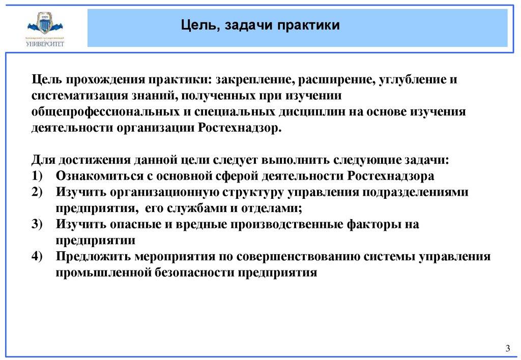 osnovnye-zadachi-rostehnadzora-rossii-i-sfera-deyatelnosti-2