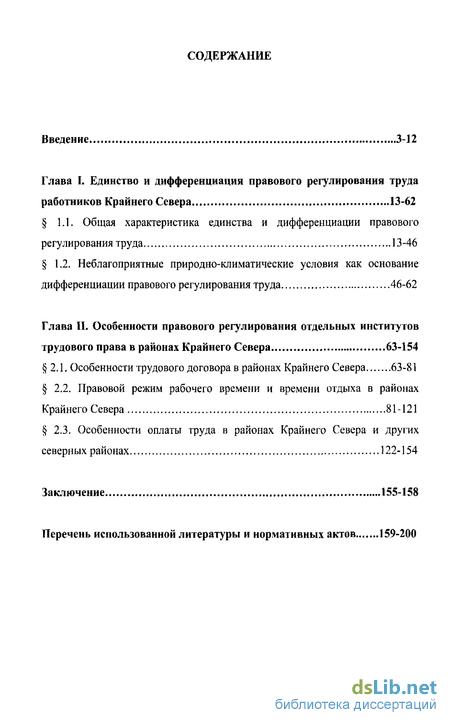 osobennosti-pravovogo-regulirovaniya-rabochego-vremeni-rabotnikov-organizaczij-raspolozhennyh-v-rajonah-krajnego-severa-i-priravnennyh-k-nim-mestnostyah-2