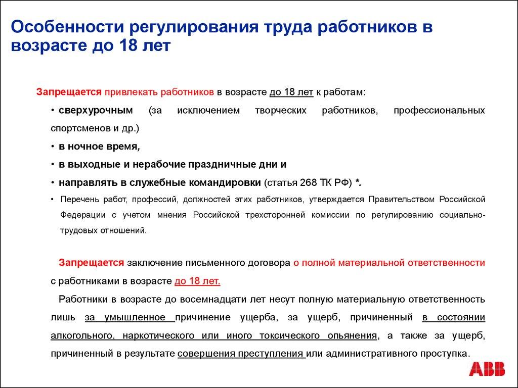 osobennosti-regulirovaniya-truda-rabotnikov-v-vozraste-do-18-let-2