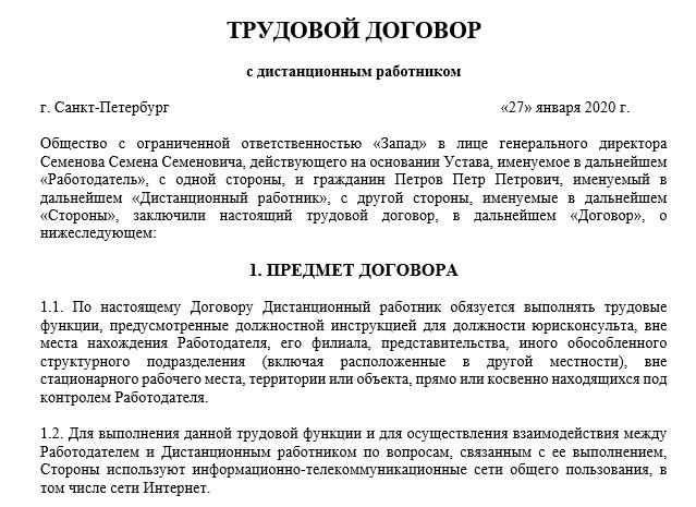 osobennosti-v-zaklyuchenii-i-rastorzhenii-trudovogo-dogovora-s-sovmestitelyami-2