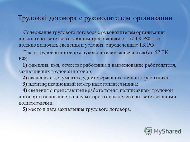 osobennosti-zaklyucheniya-trudovogo-dogovora-s-rukovoditelem-organizaczii-2
