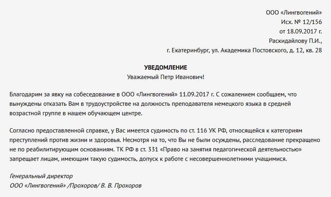 otkaz-v-prieme-iz-za-delovyh-kachestv-soiskatelya-pravomeren-2