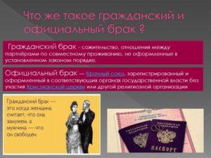 otlichie-grazhdanskogo-braka-ot-oficzialnogo-2
