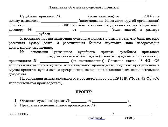 otmena-sudebnogo-prikaza-o-vzyskanii-zadolzhennosti-poryadok-i-sroki-obzhalovaniya-2