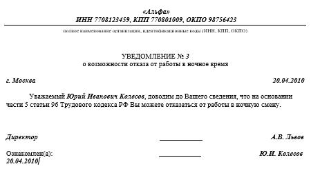 oznakomlenie-rabotnikov-s-pravom-otkazatsya-ot-raboty-v-nochnoe-vremya-2